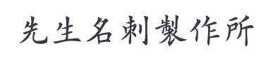 先生名刺製作所 | 株式会社ブロックヘッドワークス | 先生と呼ばれ得る、全ての人へ。「ここぞ」というときに使う先生名刺制作所